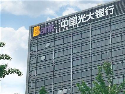 中國光大銀行(06818.HK)副行長辭任