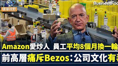Amazon員工流失率達驚人150% 舉牌抗議苛待轉眼被炒 | BusinessFocus