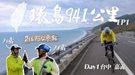 78歲阿公參戰!環島941公里!Day1台中-嘉義|自行車環島EP1