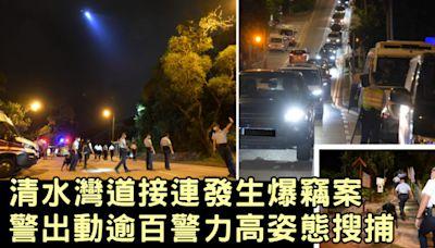 清水灣道接連發生爆竊案 警出動逾百警力高姿態搜捕