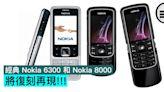 經典 Nokia 6300 和 Nokia 8000 將復刻再現!!!