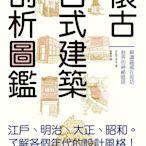 (二手書)懷古日式建築剖析圖鑑:輕鬆瀏覽江戶、明治、大正、昭和時期的特色建築,一書涵蓋建