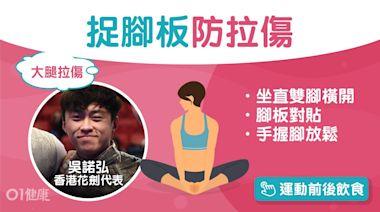 東京奧運花劍選手吳諾弘拉傷大腿!熱身5式減拉傷運動後勿忘1件事