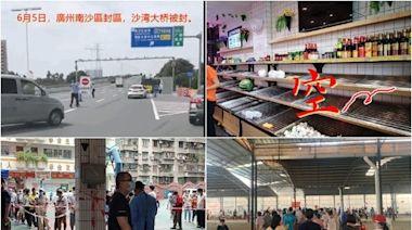 廣東成立疫情聯合調查組 民間熱議籲追責