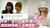 傅穎37歲生日獲鄧麗欣留言祝賀 網民期待兩人合體唱歌