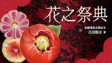 【書評】《花之祭典》:走入京都最深處的密室,揭發女人的放蕩與男人的齷齪 - The News Lens 關鍵評論網