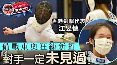 【東京奧運】江旻憓狂練新絕招迎戰:對手一定未見過!