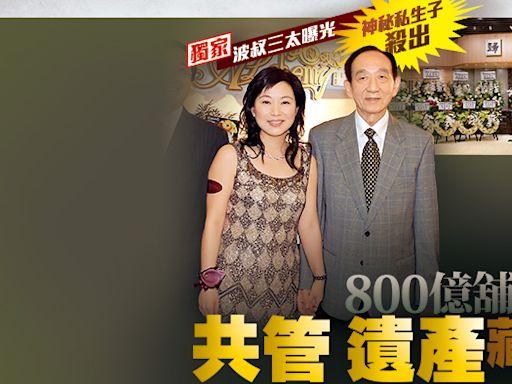 波叔三太曝光 私生子殺出 舖王家族共管遺產藏暗湧 - 時事 - 封面故事