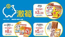 【OK便利店】零食、飲品、雪糕激筍推介(即日起至11/04)