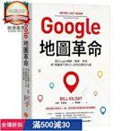 【奇摩圖書】Google地圖革命:從Google地圖、地球、街景到「精靈寶可夢GO」的科技傳奇內幕 港臺原版圖書籍臺版正版進口繁體中文