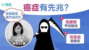 李明蔚逝世|常鼻塞鼻咽癌易嗆喉食道癌?10癌症先兆泡菜蒜助防癌