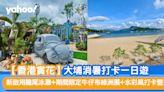 【香港好去處】大埔消暑打卡一日遊 新啟用龍尾泳灘+期間限定牛仔布綠洲展+水彩風打卡壁畫