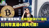 【虛擬貨幣】「連登契媽」旗下期貨ETF獲批機會高 比特幣直逼6萬美元   BusinessFocus