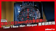 【開箱直擊】Tissot天梭T-Race Marc Márquez賽車錶開箱!舉手投足展現八冠王MM93的攻擊氣勢!