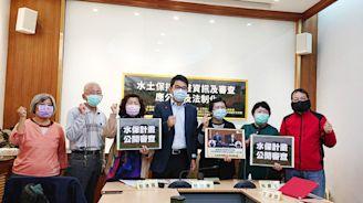 立委籲修法讓水保計畫資訊上網 公民參與審查 (圖)