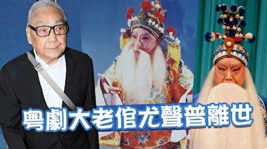上月最後演出 羅家英傷心失宗師 粵劇大老倌尤聲普 與世長辭享年89歲 | 蘋果日報