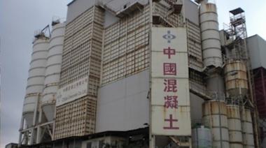 【空氣污染】油塘混凝土廠遭環保署拒續牌申請提上訴 環保署向涉事公司發信要求停止公開評論 - 香港經濟日報 - TOPick - 新聞 - 社會