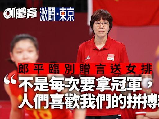東京奧運 郎平謝幕結束中國女排大時代 拼搏精神比輸贏更重要
