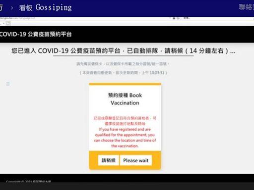 疫苗接種平台「塞爆+雙北名額全滿」 網哀號:想打搶不到