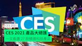 CES 2021 產品大總匯 一文看盡 27 款精選科技產品 - 香港 unwire.hk