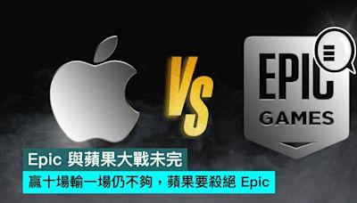 Epic 與蘋果大戰未完,贏十場輸一場仍不夠,蘋果要殺絕 Epic
