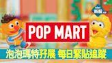 【新股IPO】泡泡瑪特9992孖展88億元超購13倍 一手入場費7777元 - 香港經濟日報 - 即時新聞頻道 - 即市財經 - 新股IPO