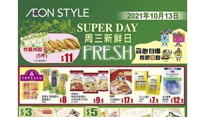 【Aeon】周三新鮮日提早開始(12/10-13/10)