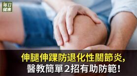 伸腿伸踝防退化性關節炎,醫教簡單2招有助防範! | 蕃新聞