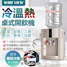 WIDE VIEW 桌上型冰溫熱開飲機(FL-0102C)