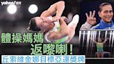 延續傳奇!46歲「體操媽媽」宣佈復出 衝擊杭州亞運獎牌