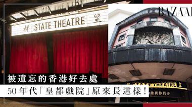 發掘被遺忘的香港好去處!一探皇都戲院的前世今生 | HARPER'S BAZAAR HK