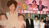 何超蓮賀三太陳婉珍67歲生日:可惜我在隔離不能陪你 | 蘋果日報
