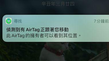 用AirTag防止寵物走失 萬一被用AirTag跟蹤怎麼辦?反制AirTag追蹤的方法 - Cool3c