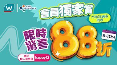 【屈臣氏】買4支指定牙齦適牙膏 送總值超過$160禮品(09/04-11/04)