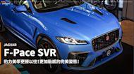 【新車速報】2022 Jaguar F-Pace SVR潮豹登場!性能 × 奢華完美結合體!