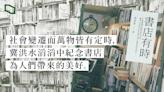【開卷樂】《書店有時》 — 獨立書店皆有定時 | 轉載文章 | 立場新聞