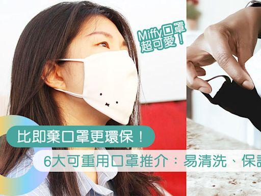 6大可重用口罩推介:Casetify、MainettiCare等|附網購連結 | Cosmopolitan HK