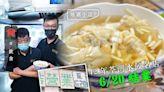 荃灣美食|粉麵小店業主20/6收舖結業 子承父業42年 招牌水餃風味終結 | 蘋果日報
