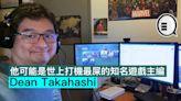 他可能是世上打機最屎的知名遊戲主編:Dean Takahashi