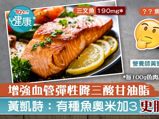 【奧米加3】黃凱詩:有種魚奧米加3更勝三文魚 增強血管彈性降三酸甘油脂 - 香港經濟日報 - TOPick - 健康 - 保健美顏