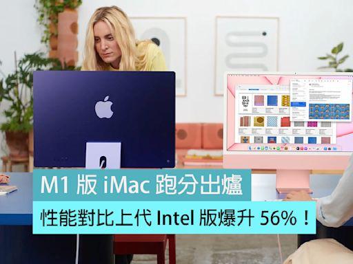 M1 版 iMac 跑分出爐,性能對比上代 Intel 版爆升 56%!