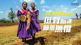 「資助1000個女童 挺聲而進 願景無懼」 台灣世界展望會攜手東奧選手方莞靈、江念欣、陳奎儒 邀請社會大眾資助,翻轉女孩的命運! | 蕃新聞