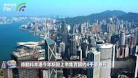 德勤料本港今年新股上市集資額約4千億港元