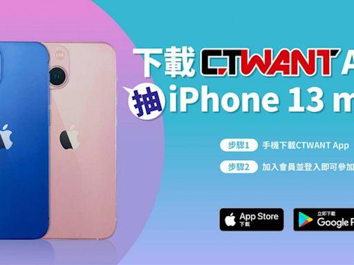 爽抽「iPhone 13 mini」 CTWANT App每天再撒現金5000元