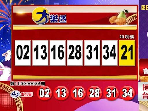 9/21大樂透、雙贏彩、今彩539 開獎囉!中秋加碼百萬紅包等你拿