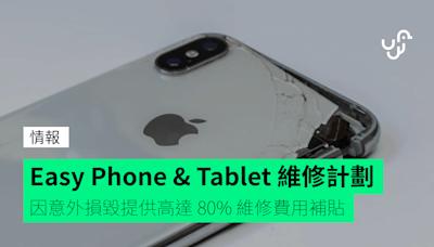 Easy Phone & Tablet 維修計劃 因意外損毀提供高達80%維修費用補貼