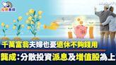 龔成專欄:千萬富翁夫婦也憂退休不夠錢用 分注買派息企業及增值股為上策   BusinessFocus