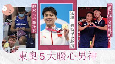 東京奧運|5大金牌男神原是超級暖男 戴利愛編織汪順場外溫柔