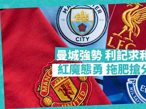 曼城近況奇佳,利物浦求變;曼聯表現反覆,愛華頓望和 | 主教練-足球俱樂部