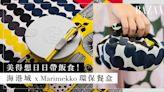 多一個理由自備餐盒!海港城 x Marimekko 環保餐盒美得想日日帶飯食   HARPER'S BAZAAR HK